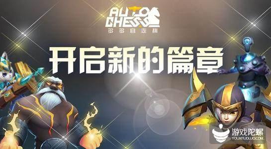 《多多自走棋》宣布暂时停运,重新上市时间定在8月7日