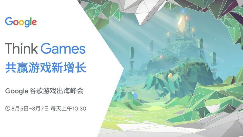 """品类增长空间依然巨大!Google谷歌游戏出海峰会首日透露了哪些""""商机""""?"""