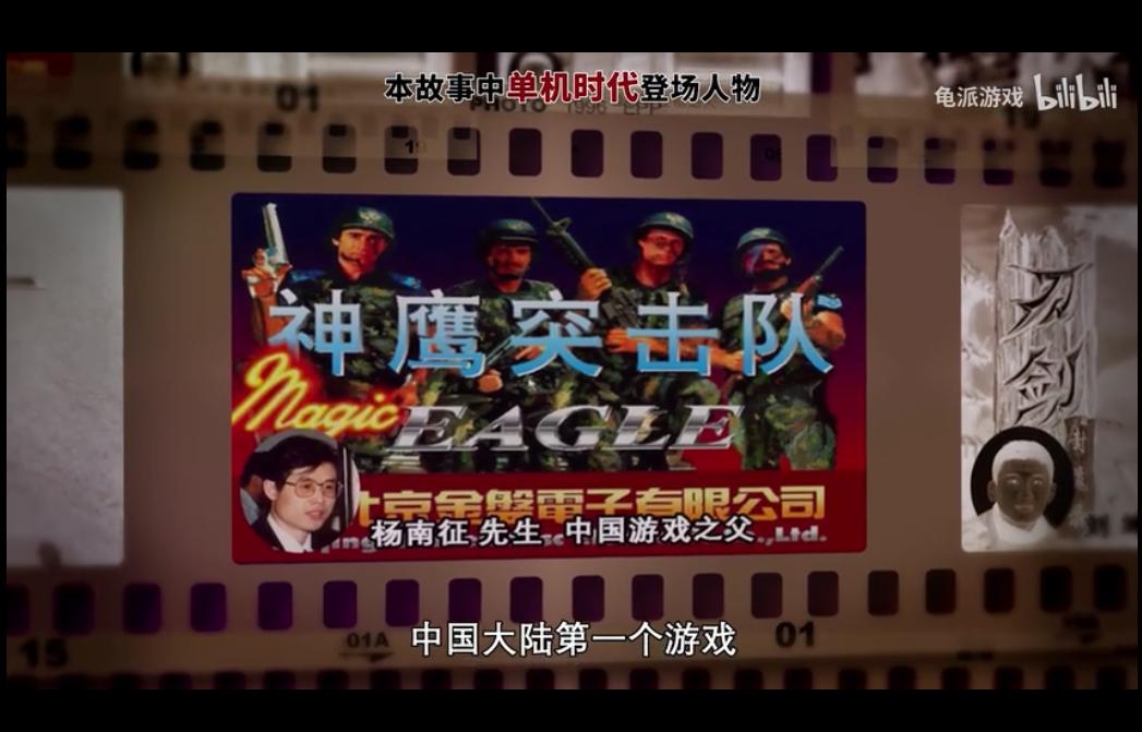 """中国游戏亲历记:""""老策划""""24年游戏见闻大公开"""