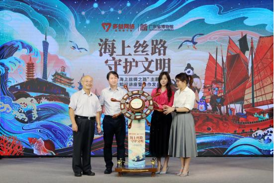 为海上丝绸之路赋新多益网络与广东省博物馆达成战略合作