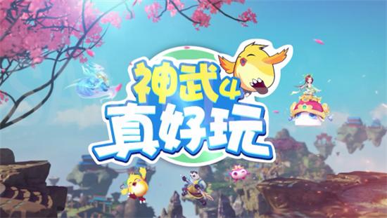 《神武4真好玩》综艺上线,跨界联动刷新玩家体验