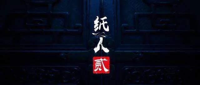 《纸人2》的中式恐怖:恐怖不是追求,有质感的叙事更重要