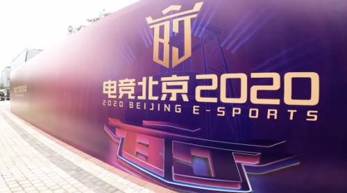 """旅法师营地携《斗福》参展""""电竞北京2020""""倍受好评"""