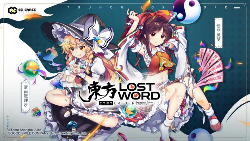 立足全球化视野,域起网络独家代理《东方LostWord》中文版