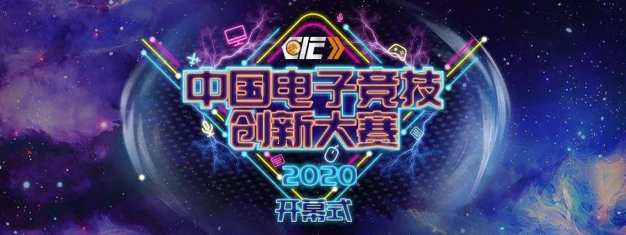 2020创新开始!第四届电子竞技创新大赛开启新征程