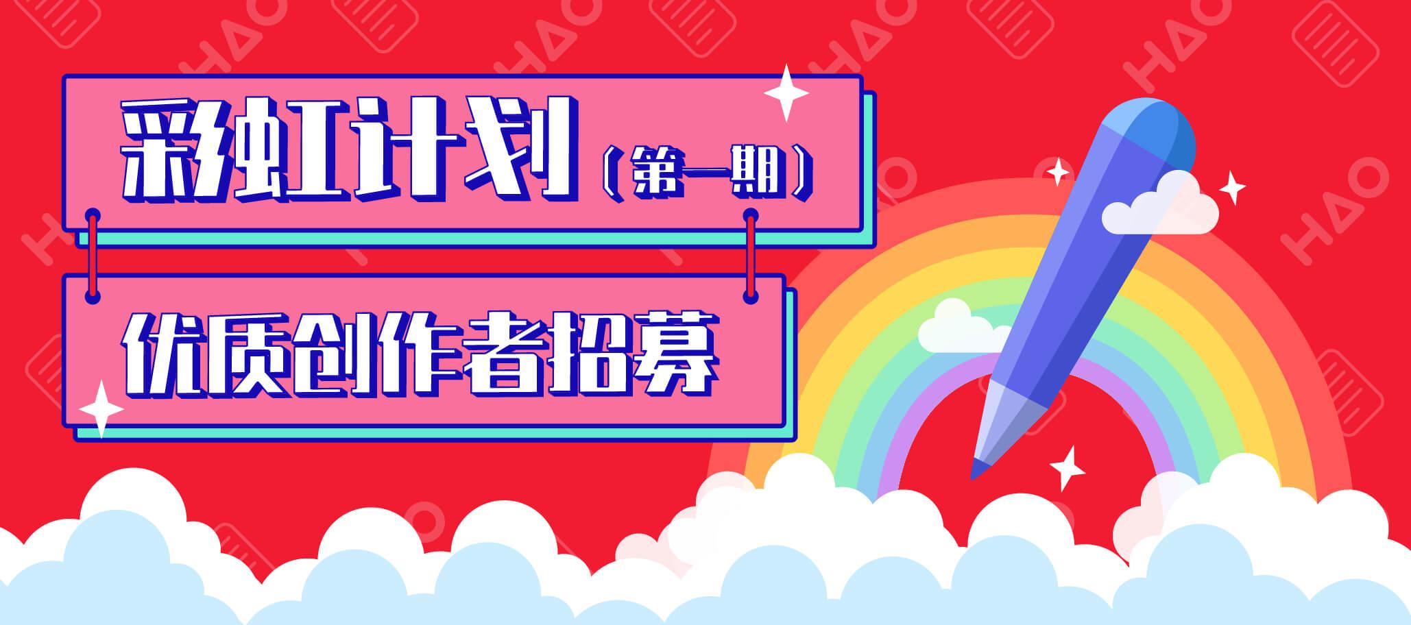 """HAO好游戏""""彩虹计划""""重磅开启,优质内容创作者招募啦!"""