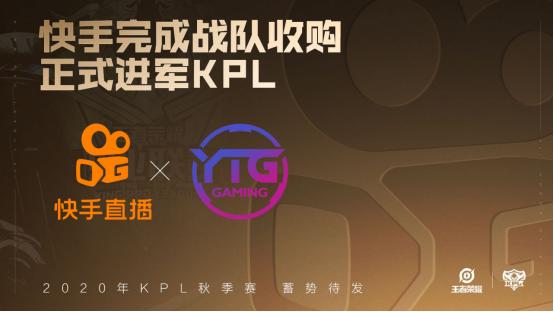 快手收购YTG战队 正式进军王者荣耀职业联赛