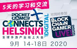 赫尔辛基线上版 Pocket Gamer Connects 2020 和首届 Blockchain Gamer LIVE! Digital 9月14日至18日举办