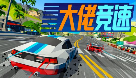 风驰电掣复古赛车,《大佬竞速》将于9月11日上线Steam