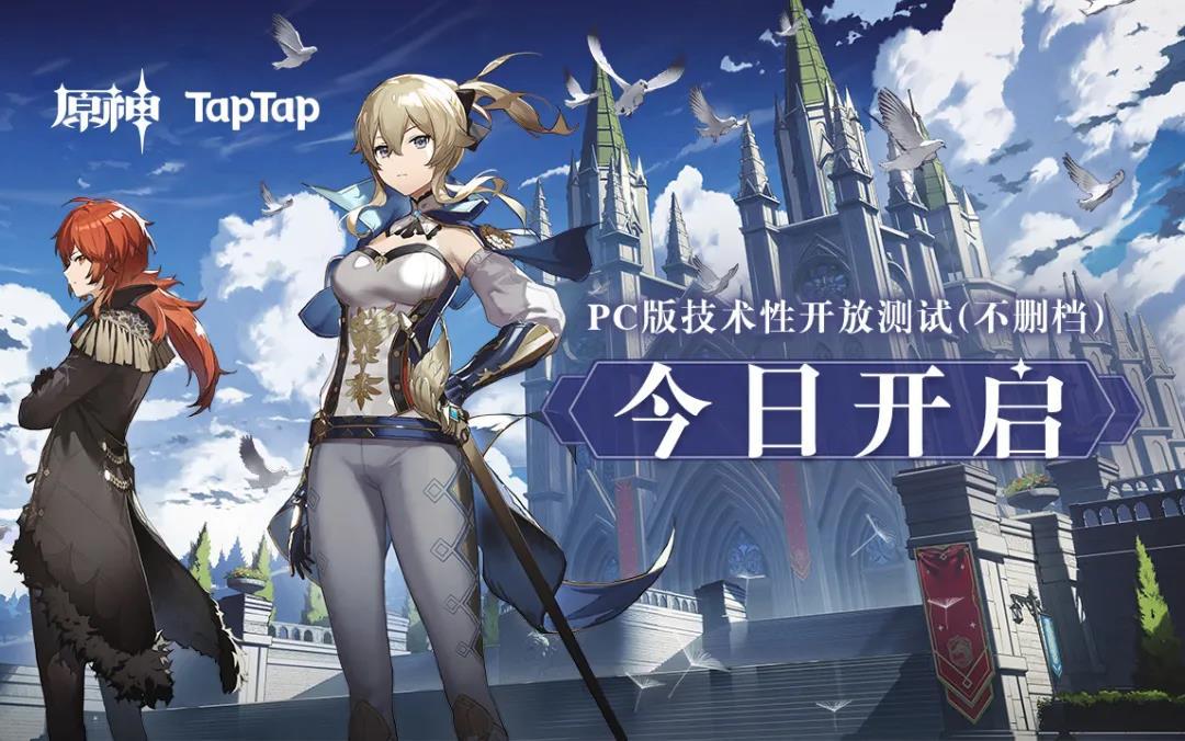 米哈游的跨平台第一步,《原神》PC版不删档测试今日开启