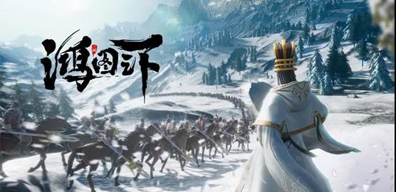 """腾讯联手祖龙,SLG赛道强者《鸿图之下》再迭代""""备战""""上线"""