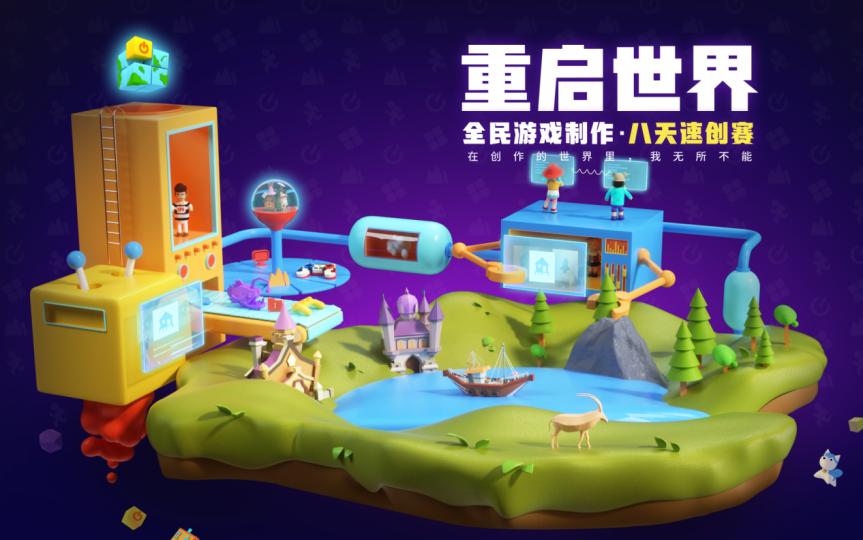 挑战8天速创游戏 中国独游人的游戏制作大赛报名开启