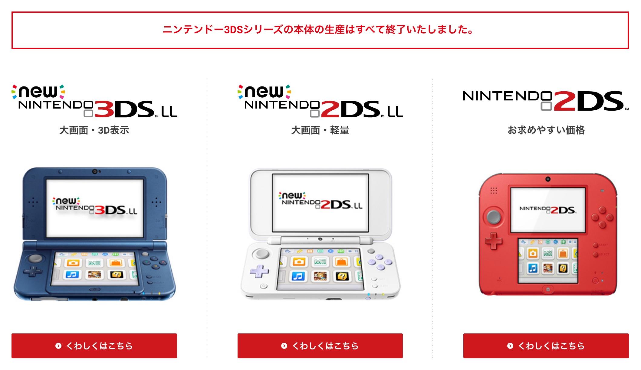 任天堂宣布Nintendo 3DS系列已停止生产