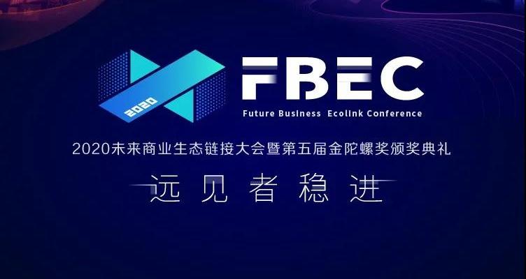 远见者稳进 | FBEC2020第五届金陀螺奖,来了!