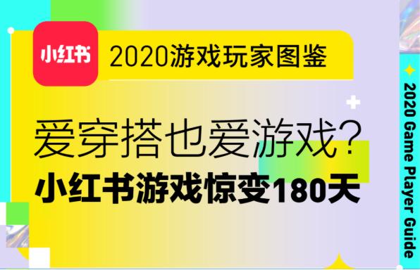 """揭秘:MAU翻倍涨,""""种草""""大户小红书勾搭上游戏了?"""