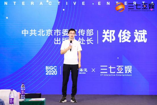 匠心打造精品,北京国际游戏创新大会三七互娱专场圆满落幕
