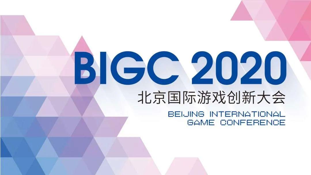 Sigmob 亮相2020 BIGC北京国际游戏创新大会,解密游戏广告营销新前景插图