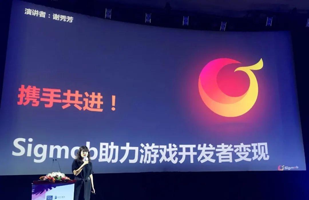 Sigmob 亮相2020 BIGC北京国际游戏创新大会,解密游戏广告营销新前景插图(1)