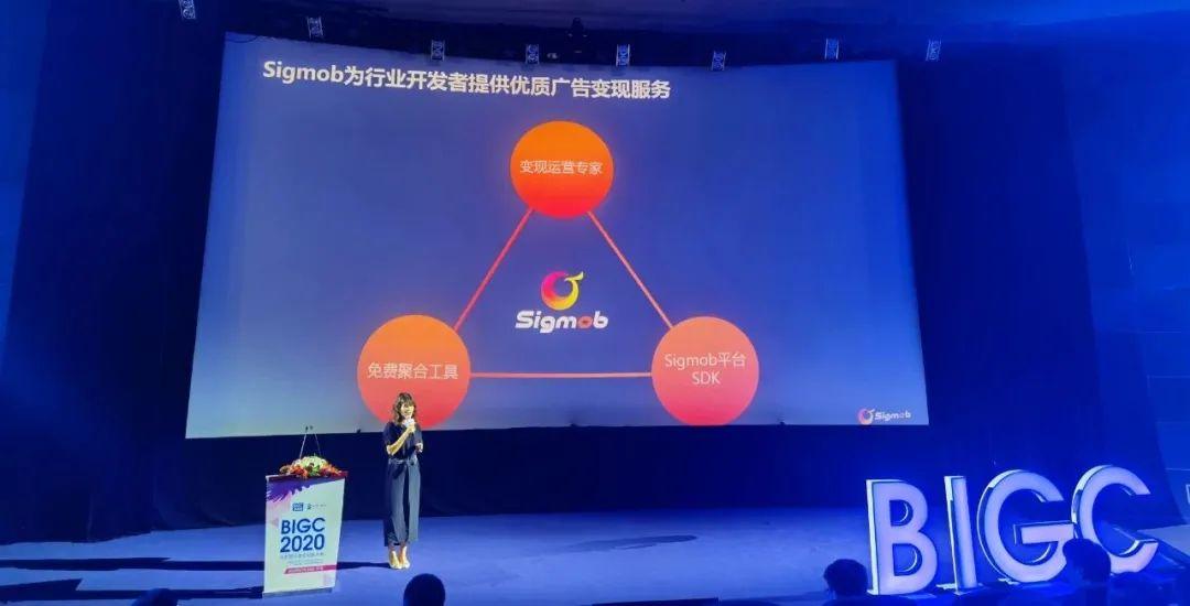 Sigmob 亮相2020 BIGC北京国际游戏创新大会,解密游戏广告营销新前景插图(5)