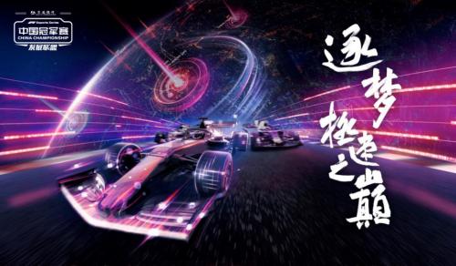 逐梦极速之巅丨2020 F1 电竞中国冠军赛发展联盟赛报名正式启动!