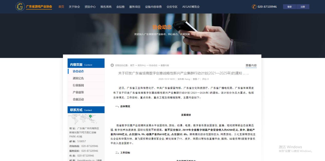 广东省预计2025年游戏产业收入2700亿元,将打造国际顶级电竞赛事
