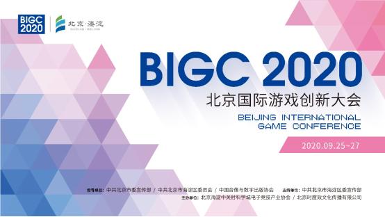 完美世界、智明星通、搜狐畅游、快手在BIGC大会上的分享内容