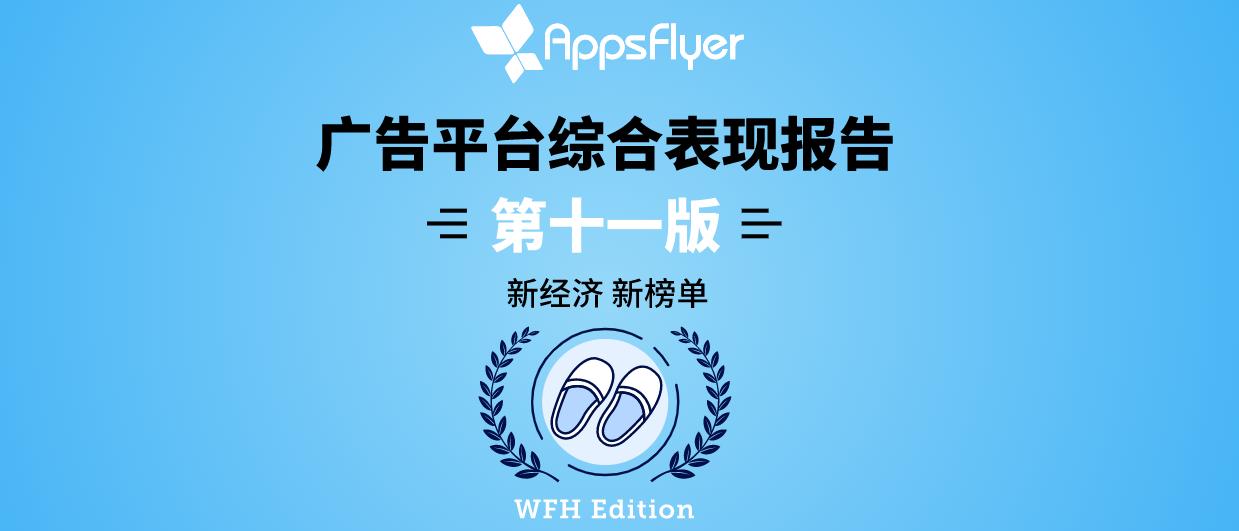 AppsFlyer 最新广告平台综合表现报告发布:中国媒体平台强势增长成为营销必选项