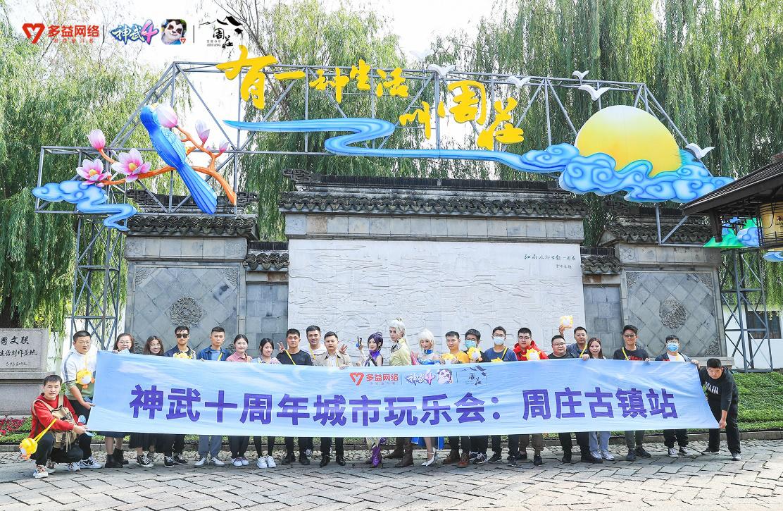 """多益网络结盟""""中国水乡""""周庄古镇展开新文旅合作"""