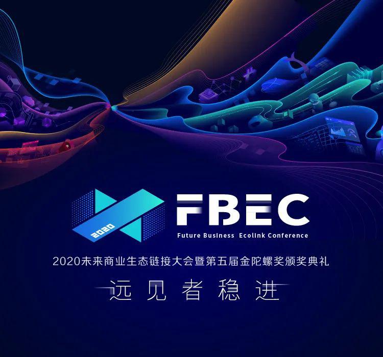 FBEC2020全面升级,四大主会场内容抢先关注!