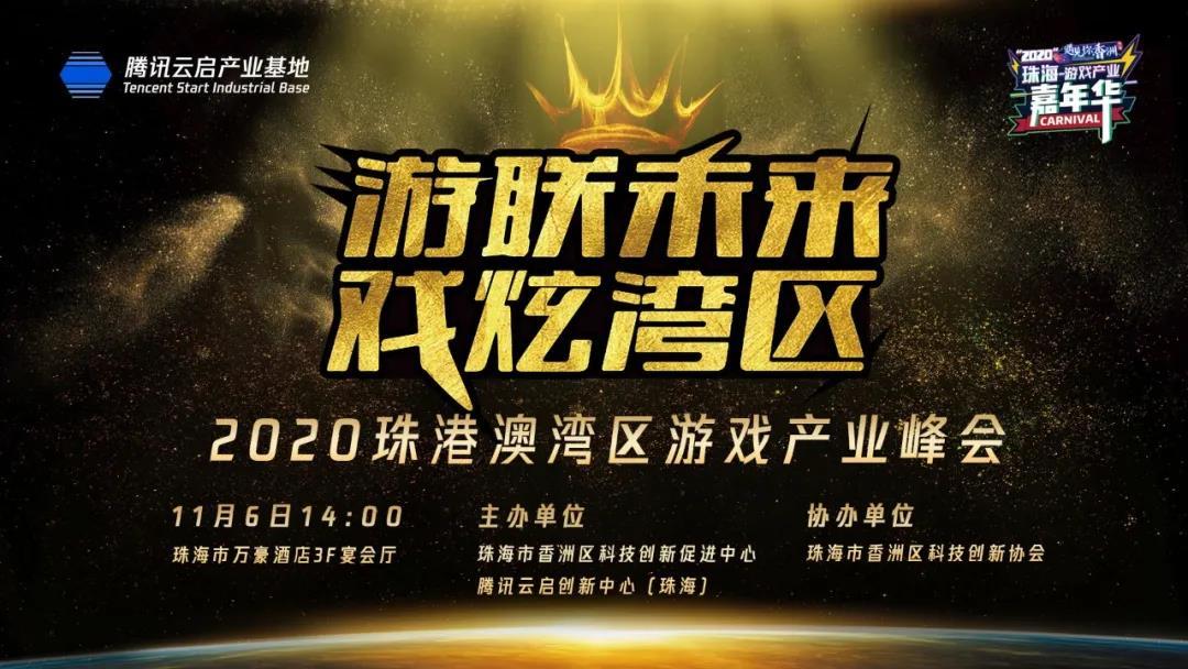 2020珠海游戏产业嘉年华11月6日举办,报名通道正式开启
