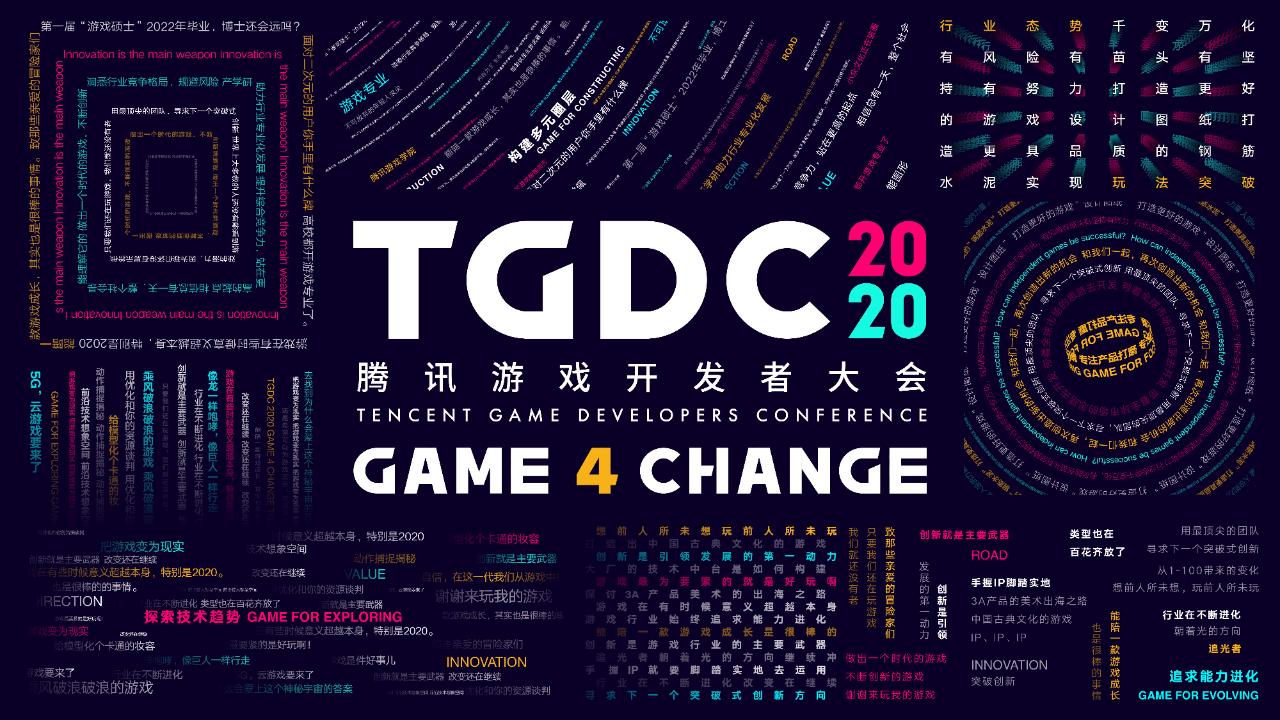 """Game 4 Change"",2020 腾讯游戏开发者大会开启限量报名!"