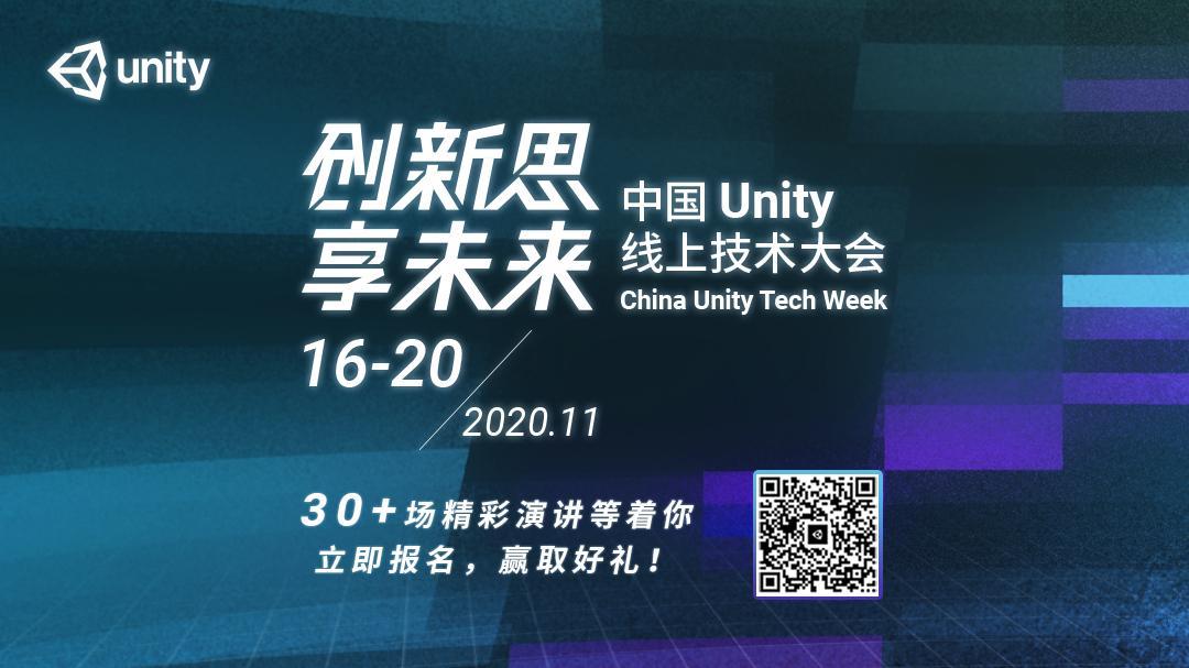 Unity线上技术大会开幕在即,重磅嘉宾名单新鲜出炉