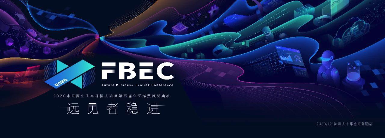 倒计时4天 | FBEC2020暨第五届金陀螺奖大会全面升级,精彩亮点抢先看