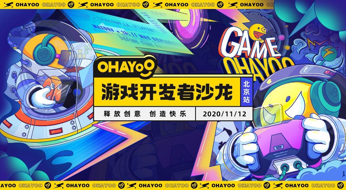 """共创爆款休闲游戏 """"2020 Ohayoo游戏开发者沙龙""""北京站报名开启"""