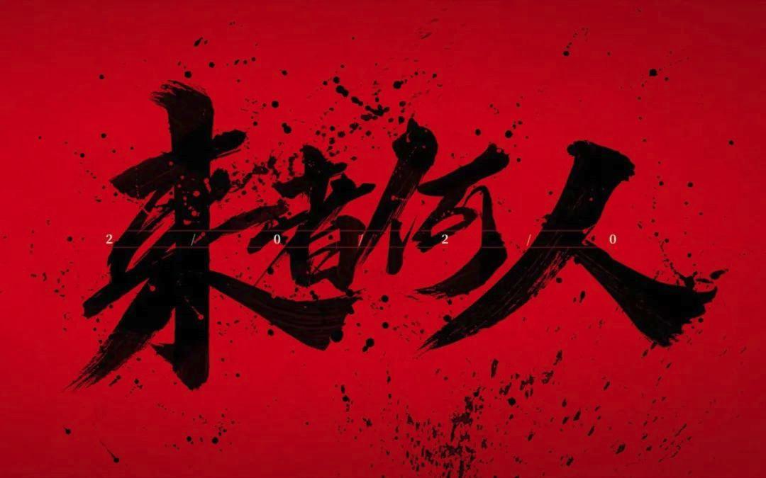 《来者何人》背后,是中国电竞快速发展的黄金时代