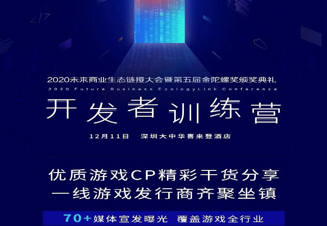 FBEC2020 | 开发者训练营,用初心编写未来!