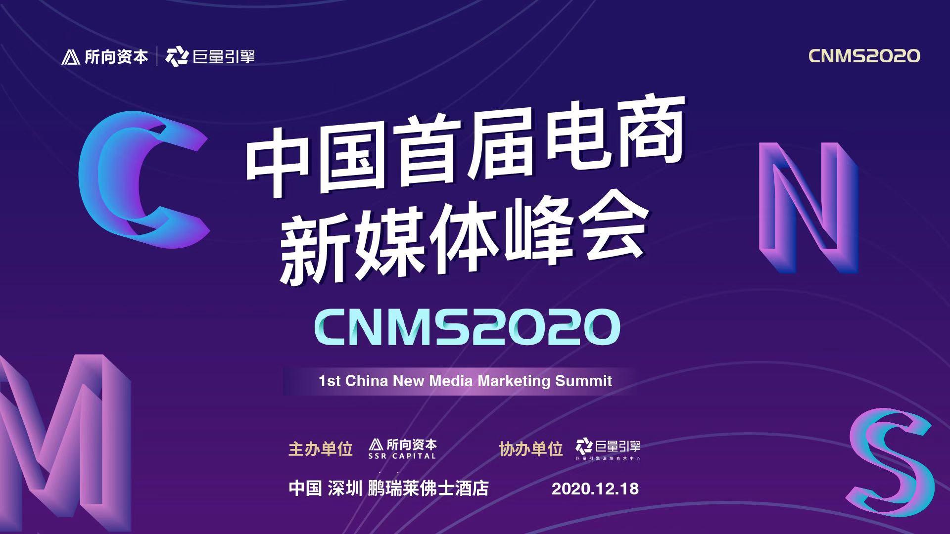 官宣!中国首届电商新媒体峰会即将召开