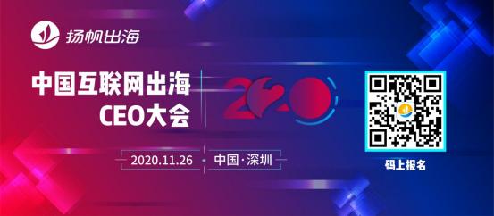 2020中国互联网出海CEO大会重磅嘉宾阵容揭秘!