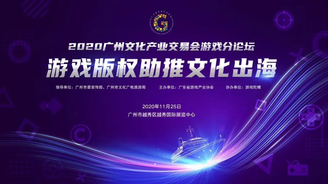 2020广州文化产业交易会游戏分论坛——游戏版权助推文化出海!