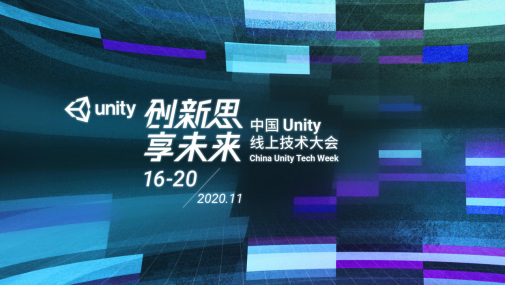 Unity线上技术大会正式开幕,硬核技术重磅升级