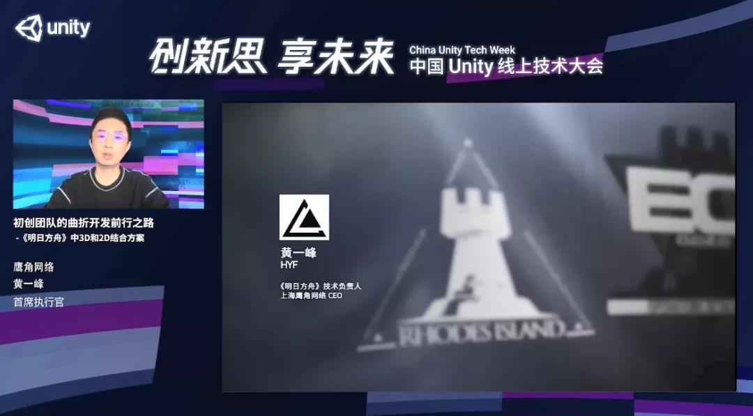 鹰角网络CEO黄一峰谈《明日方舟》3D和2D的结合方案