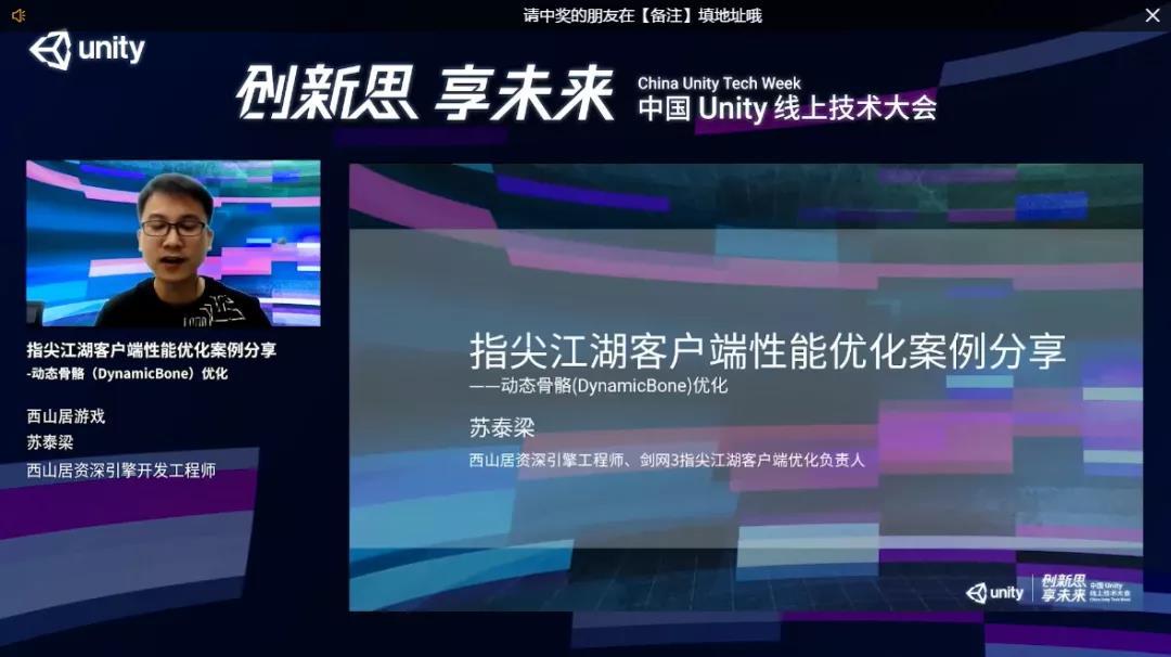 西山居工程师:《剑网3:指尖江湖》角色逼真摆动效果如何实现?