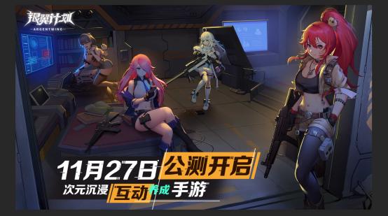 三年磨一剑,东莞乐游网络携国内首款3D枪娘手游《银翼计划》即将上线