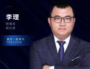 微播易副总裁李理确认出席FBEC2020大会并发表演讲