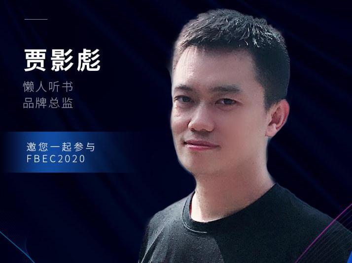 懒人听书品牌总监贾影彪确认出席FBEC2020大会并发表演讲
