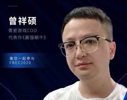 青瓷游戏COO曾祥硕携代表作《最强蜗牛》确认出席FBEC2020并发表演讲!