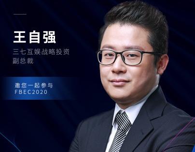 三七互娱战略投资副总裁王自强确认出席FBEC2020大会并发表演讲