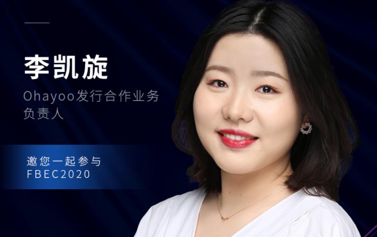 Ohayoo发行合作业务负责人李凯旋确认出席FBEC2020大会并发表演讲