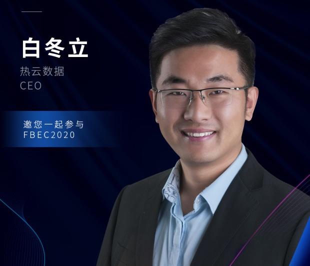 热云数据CEO白冬立确认出席FBEC2020大会并发表演讲
