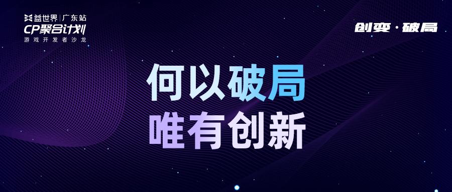 研发商路在何方?多位大咖将在广州开启一场深度沙龙